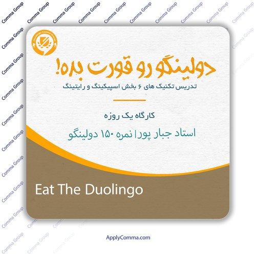 eatduolingo